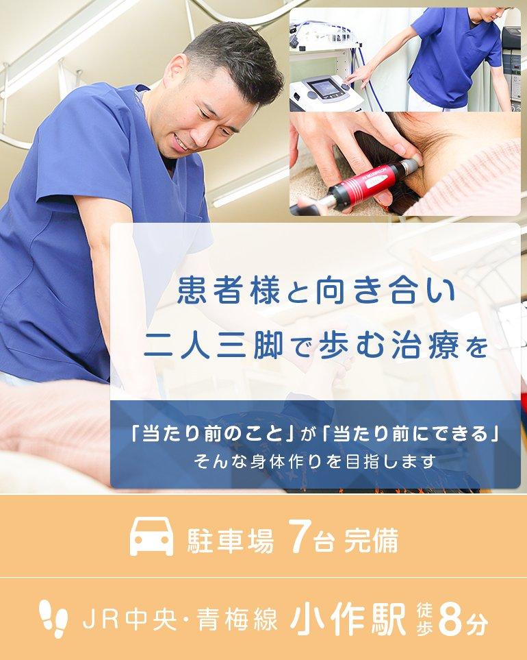 患者様と向き合い二人三脚で歩む治療を 「当たり前のこと」が「当たり前にできる」そんな身体作りを目指します JR中央・青梅線 小作駅 徒歩8分 駐車場7台完備