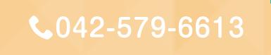 Tel.042-579-6613