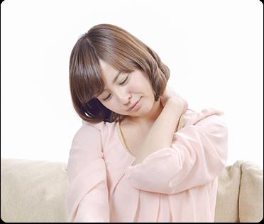 肩の頑固なコリや腰の痛み
